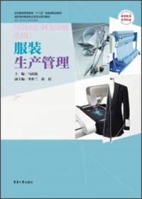 【二手包邮】服装生产管理 马旖旎 东华大学出版社