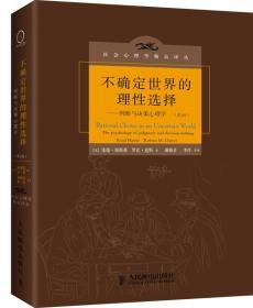 不确定世界的理性选择——判断与决策心理学(第2版)