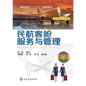 民航客舱服务与管理(韩瑛)(第二版)