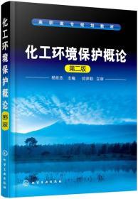 化工环境保护概论(杨永杰 )(第二版)