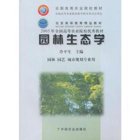 园林生态学 冷平生 9787109085039 中国农业出版社