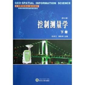高等学校测绘工程系列教材:控制测量学(下册)(第3版)