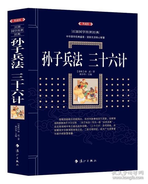 百部国学传世经典:孙子兵法 三十六计【典藏版】