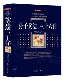 百部国学传世经典:孙子兵法·三十六计(典藏版)