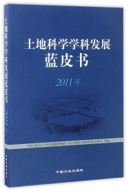 土地科学学科发展蓝皮书.2011年