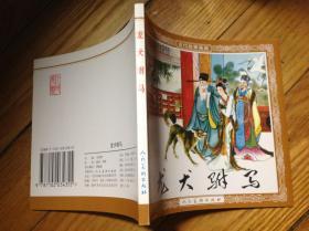 人美花边48开连环画,龙犬附马,2005年10月1印
