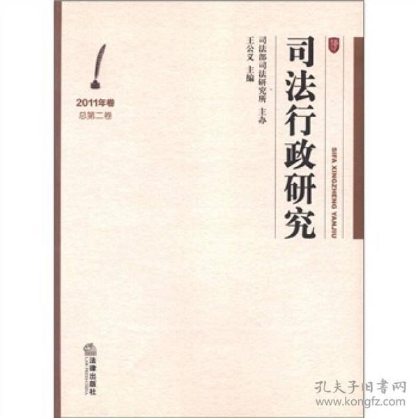 司法行政研究(2011年卷·总第2卷)