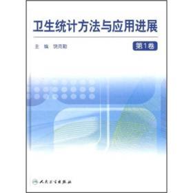 卫生统计方法与应用进展(第1卷)