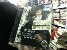 CD:章璋 《彼岸》(2005年中国国际音像博览会精选碟)【正版,未拆封】