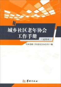 城乡社区老年协会工作手册(试用本)