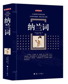 纳兰词(典藏版)/百部国学传世经典