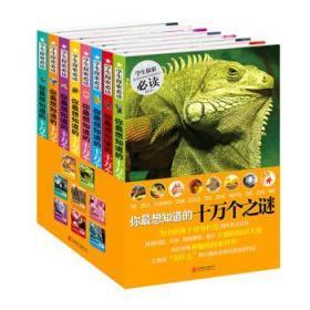 你最想知道的十万个之谜套装共8册