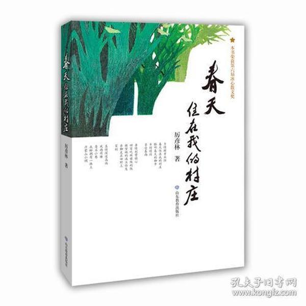 春天住在我的村庄 厉彦林 第六届冰心散文奖 多读好书,体验美好,增长知识,热爱人生