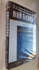 数据库系统基础教程