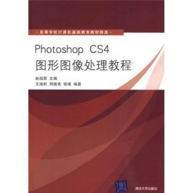 Photoshop CS4图形图像处理教程