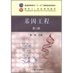 """基因工程(第2版)/普通高等教育""""十一五""""国家级规划教材"""