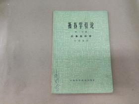 《拓扑学引论—点集拓扑学》(第一分册)