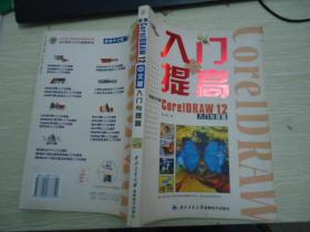 新编CoreIDRAW12中文版入门与提高
