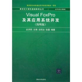 新世纪计算机基础教育丛书:Visual FoxPro及其应用系统开发(简明版)