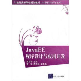 JavaEE程序设计与应用开发/21世纪高等学校规划教材·计算机科学与技术