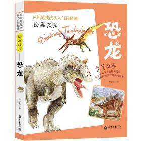 绘画技法(恐龙)/色铅笔技法从入门到精通