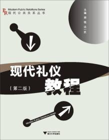 二手正版 现代礼仪教程 第二2版 胡锐 浙江大学出版社9787308118552