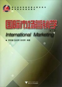 国际市场营销学(第3版)