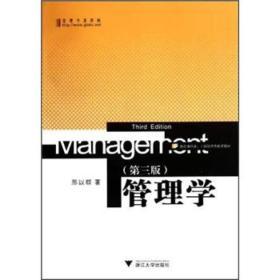 管理学 第三版第3版 刑以群 浙江大学出版社 9787308096935