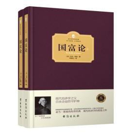 国富论(上下册)(西方学术经典·精装版)