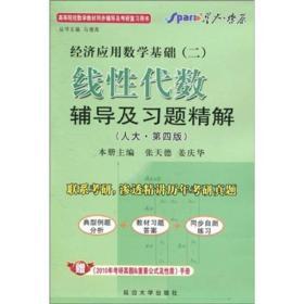 星火燎原·经济应用数学基础2:线性代数辅导及习题精解(人大)(第4版)
