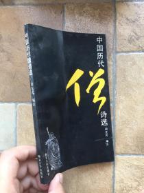 中国历代僧诗选
