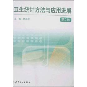 卫生统计方法与应用进展(第2卷)