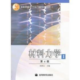 材料力学Ⅰ(第4版)