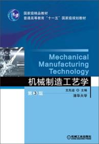 正版二手机械制造工艺学第三3版9787111409540
