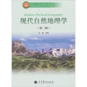 现代自然地理学(第2版)