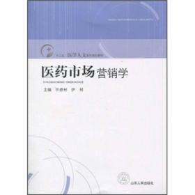医药市场营销学许彦彬伊利山东人民出版社.