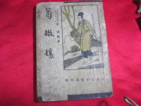 首现.民国版:葛嫩孃〔全一册〕中华民国三十六年
