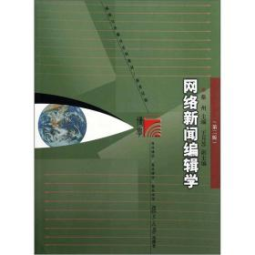 网络新闻编辑学(第2版)9787309086317