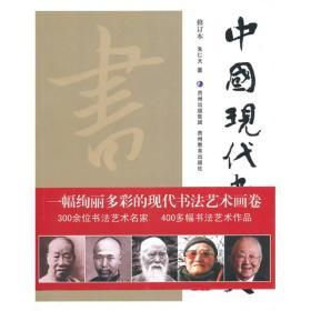 中国现代书法史(修订本)