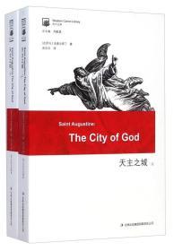 天主之城  Saint Augustine: The City of God