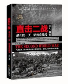 直击二战:最长的一天  诺曼底战役