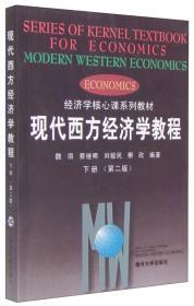 现代西方经济学教程(下册 第二版)