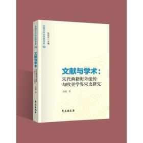 文献与学术:宋代典籍海外流传与欧美学界宋史研究