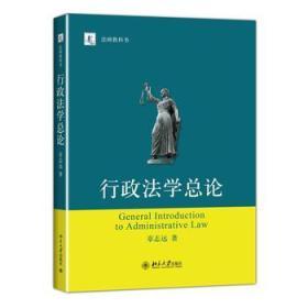 行政法学总论 正版 章志远 9787301244852 北京大学出版社 正品书店