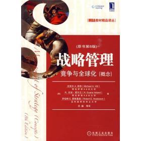 战略管理:竞争与化(原书第8版)(战略管理大师迈克尔 A.希特