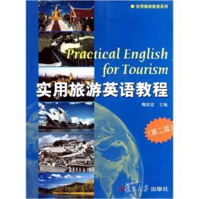 实用旅游英语教程  魏国富 第2版 9787309074963 复旦大学出版社