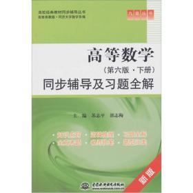 高等数学下册同步辅导及习题全解 第六版第6版 苏志平 中国水利水
