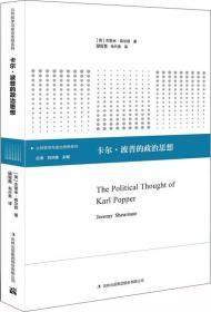 卡尔·波普的政治思想