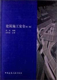 建筑施工安全-(第二版)