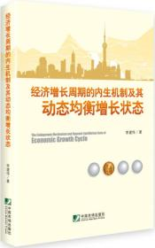经济增长周期的内生机制及其动态均衡增长状态
